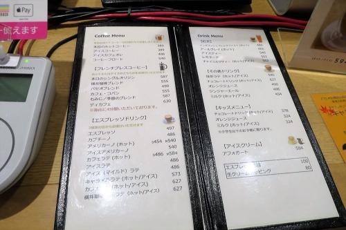 横井珈琲パセオ店② (8)