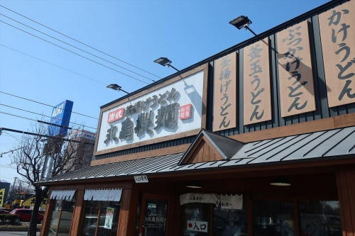 丸亀製麺㊿ (1)_R