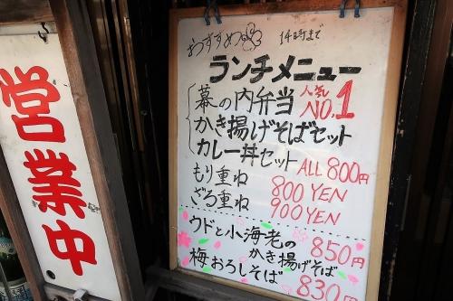 そば辰⑦ (2)_R