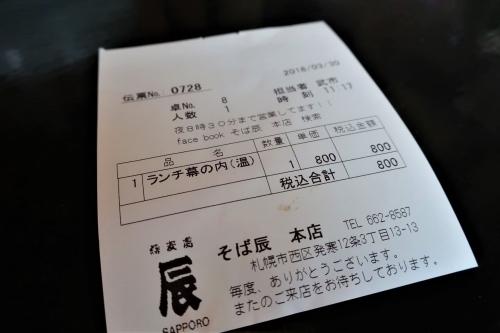 そば辰⑦ (17)_R