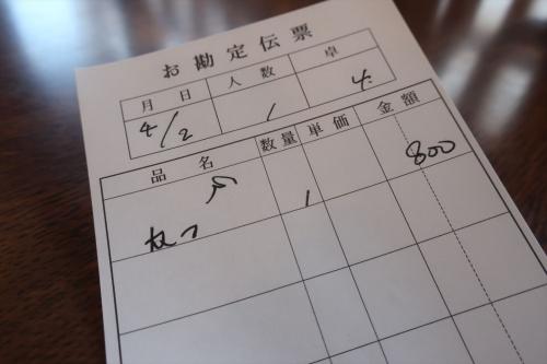 蔵寿㉔ (11)_R