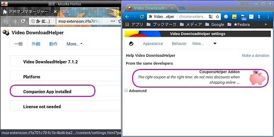menu-link_coapp_VideoDownloadHelper.jpg