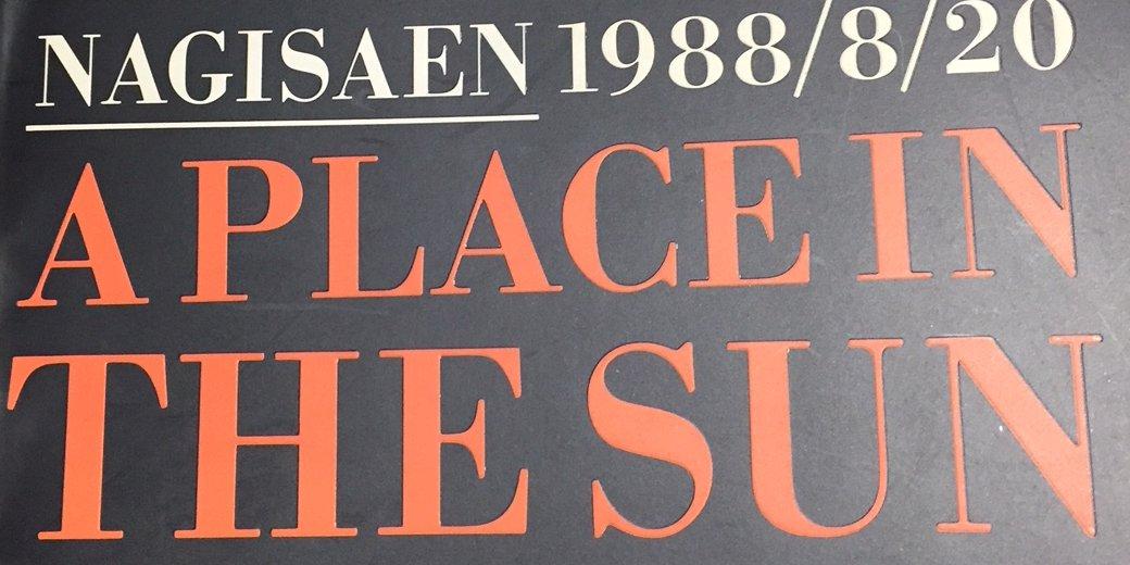 浜田省吾 A PLACE IN THE SUN