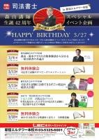 森山生誕イベントポスター