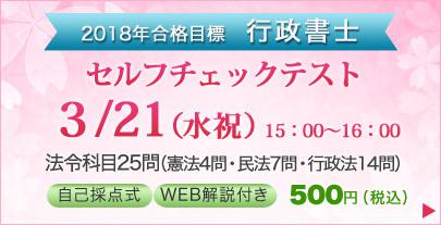 superbnr_gyousei_180309.jpg