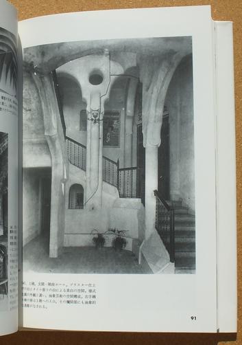 鳥居徳敏 ガウディの建築 03