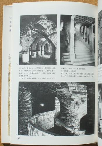 鳥居徳敏 ガウディの建築 04