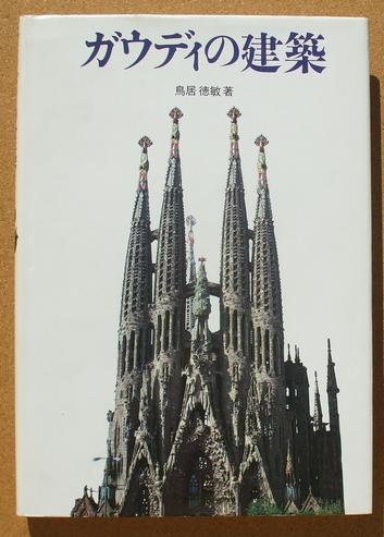 鳥居徳敏 ガウディの建築 01