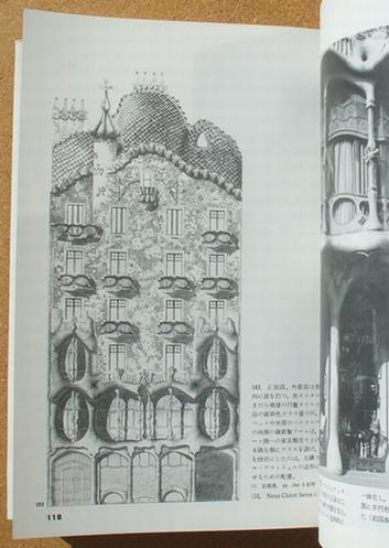 鳥居徳敏 ガウディの建築 05