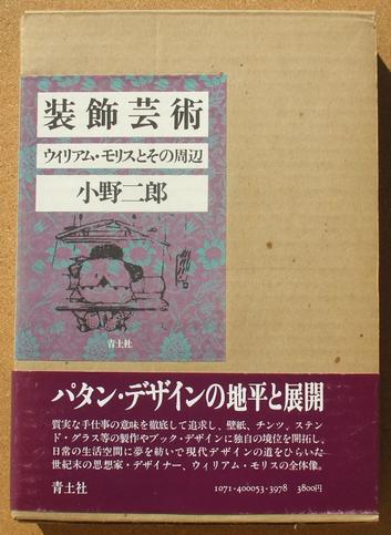 小野二郎 装飾芸術 01