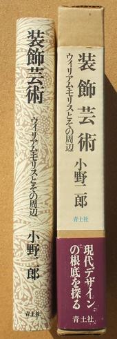 小野二郎 装飾芸術 02