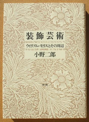 小野二郎 装飾芸術 03