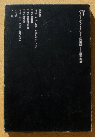 藤本康雄 ヴィラールドオヌクールの画帖 01