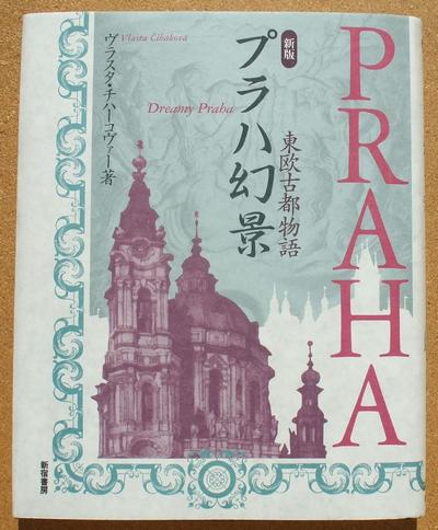 チハーコヴァー プラハ幻景 01