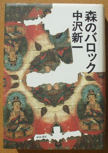 中沢新一 森のバロック 01