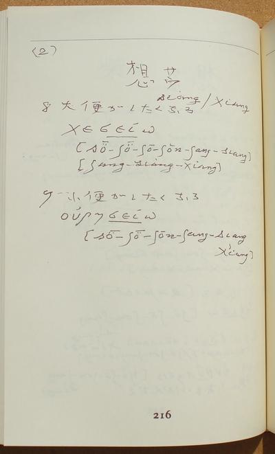 西脇順三郎 ギリシア語と漢語の比較研究ノート 05