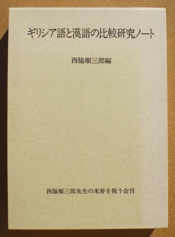 西脇順三郎 ギリシア語と漢語の比較研究ノート 01