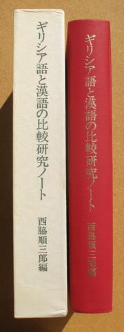 西脇順三郎 ギリシア語と漢語の比較研究ノート 02