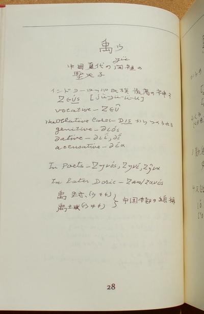 西脇順三郎 ギリシャ語と漢語 03