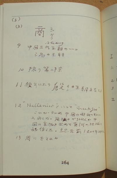 西脇順三郎 ギリシア語と漢語の比較研究ノート 07
