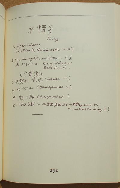 西脇順三郎 ギリシア語と漢語の比較研究ノート 08