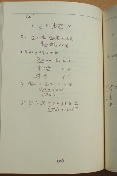 西脇順三郎 ギリシア語と漢語の比較研究ノート 09