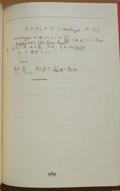 西脇順三郎 ギリシア語と漢語の比較研究ノート 10