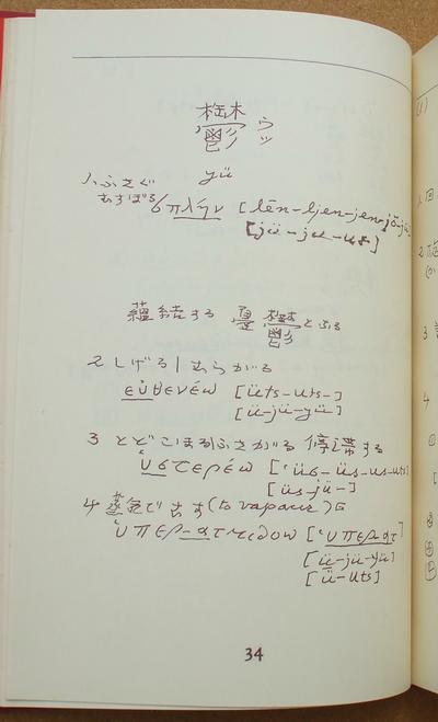 西脇順三郎 ギリシア語と漢語の比較研究ノート 11