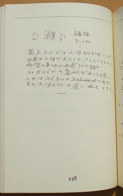 西脇順三郎 ギリシア語と漢語の比較研究ノート 06