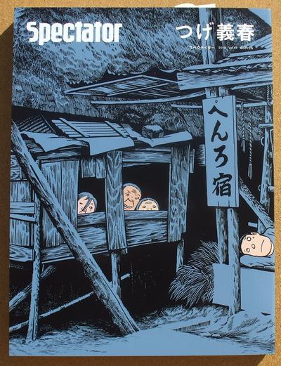 つげ義春 spectator 01