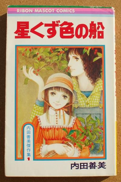 内田善美 星くず色の船 01