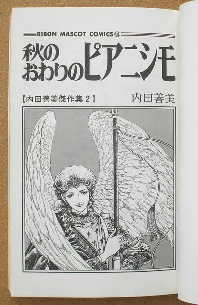 内田善美 秋のおわりのピアニシモ 02