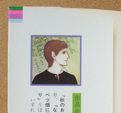 内田善美 秋のおわりのピアニシモ 04