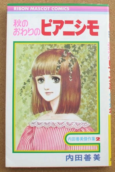 内田善美 秋のおわりのピアニシモ 01