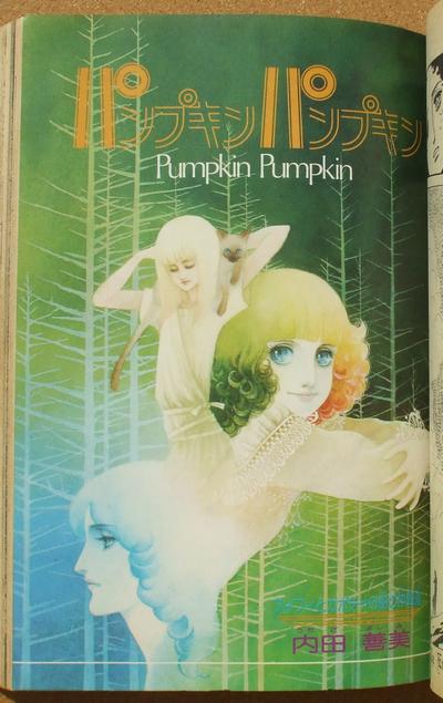 内田善美 パンプキンパンプキン