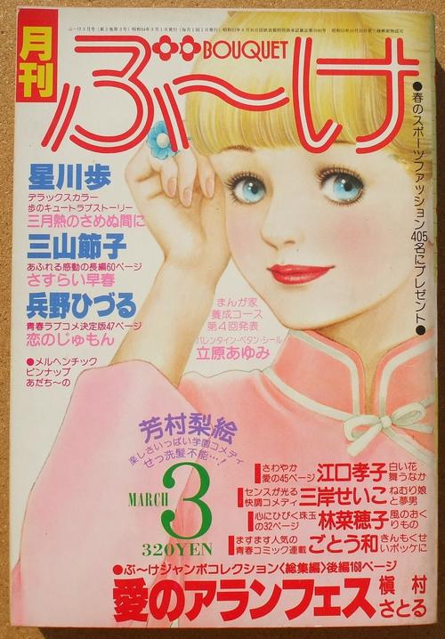 ぶ~け 昭和54年3月号
