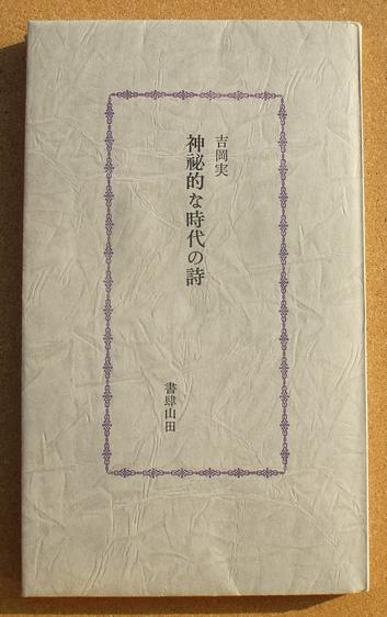 吉岡実 神秘的な時代の詩 02