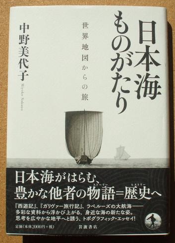 中野美代子 日本海ものがたり 01