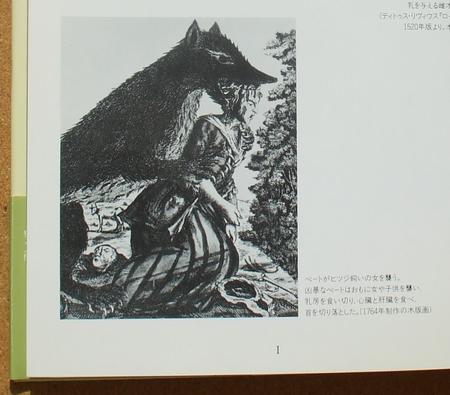ベルナール 狼と人間 02