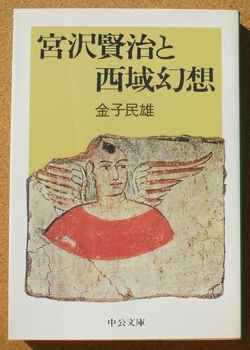 金子民雄 宮沢賢治と西域幻想 01