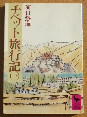 河口慧海 チベット旅行記 1 01