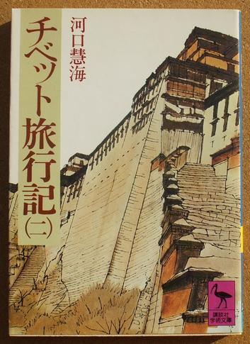 河口慧海 チベット旅行記 2