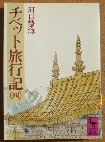 河口慧海 チベット旅行記 4