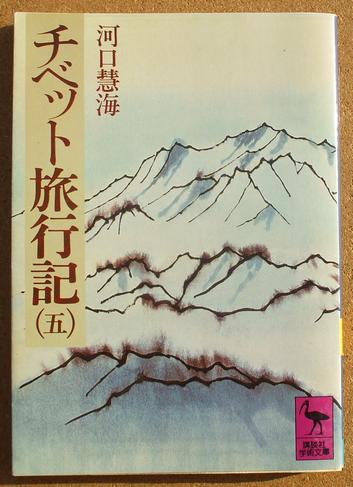 河口慧海 チベット旅行記 5