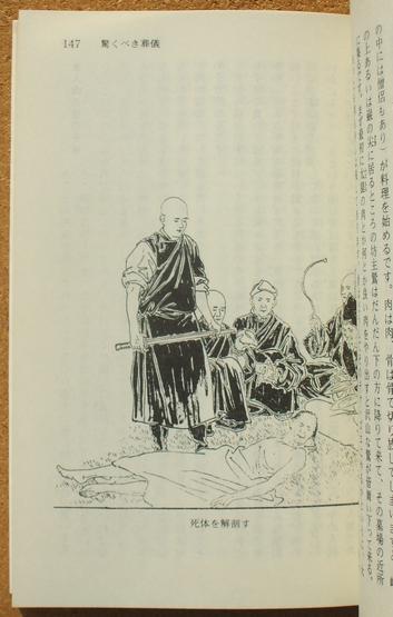 河口慧海 チベット旅行記 6