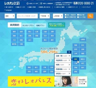 レオパレスで東京の地図で探す