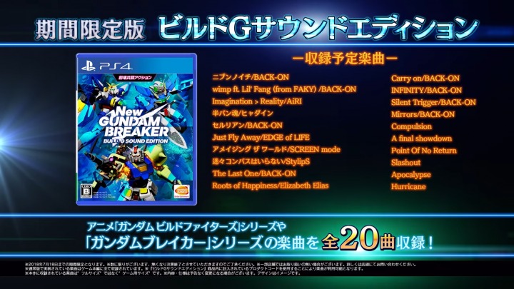 Screenshot-2018-3-27 PlayStation(R)4/STEAM(R)「New ガンダムブレイカー」第2弾PV - YouTube(1)
