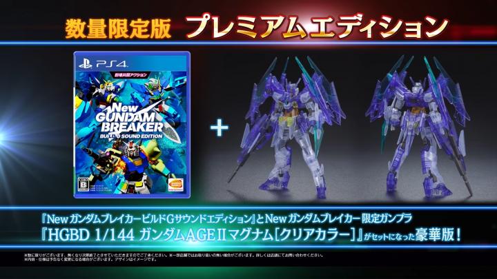 Screenshot-2018-3-27 PlayStation(R)4/STEAM(R)「New ガンダムブレイカー」第2弾PV - YouTube(2)