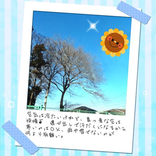 空は快晴、20180114