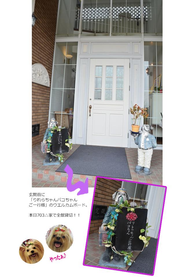 01-01迎賓館玄関2018-02